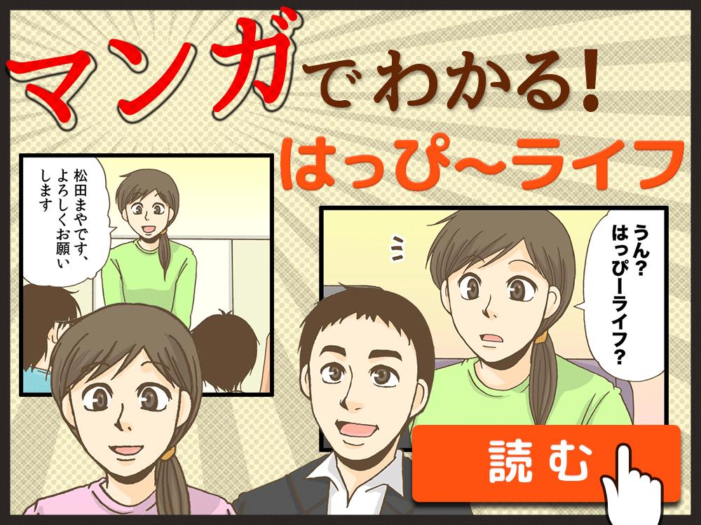 漫画でわかるはっぴ~ライフ