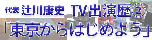 tv_aphis_tokyo