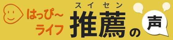 はっぴ~ライフ推薦の声